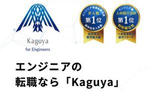 【エンジニア転職サービス『kaguya』】評判は?詳しく解説します