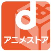 【dアニメストア】月額たったの400円でアニメを完全網羅!docomoユーザー以外も使えるよ♬